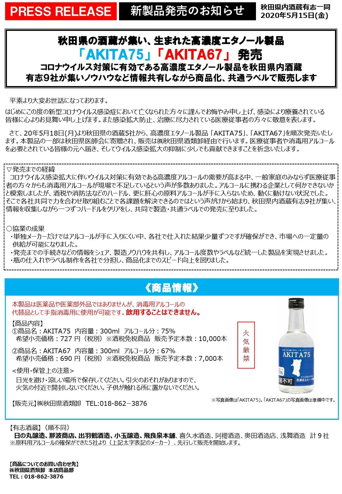 コロナ ウイルス 感染 者 秋田 県
